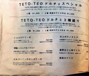 TETO-TEO