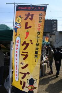 高津区カレーグランプリ