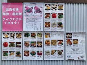 麺線屋formosa メニュー
