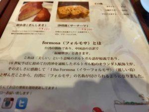 麺線屋formosa フォルモサの意味