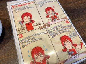 麺線屋formosa 麺線の食べ方解説