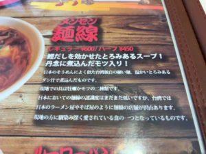 麺線屋formosa 麺線の意味