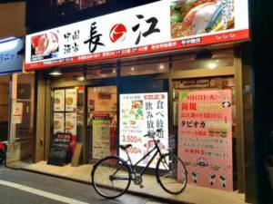 中国酒家 長江 溝の口店 タピオカ