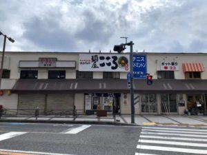 麺屋こころ溝の口店店舗外観