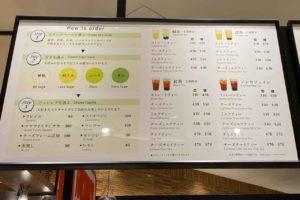 FORTUNER tea-box メニュー