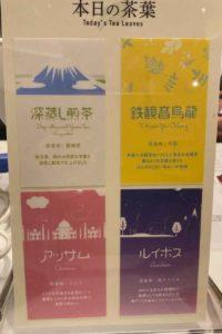 FORTUNER tea-box 日替わりのお茶