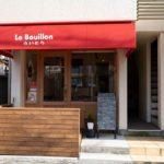 ル・ブイヨン さいとう (Le Bouillon)