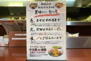 「らーめん和蔵」の食べ方指南