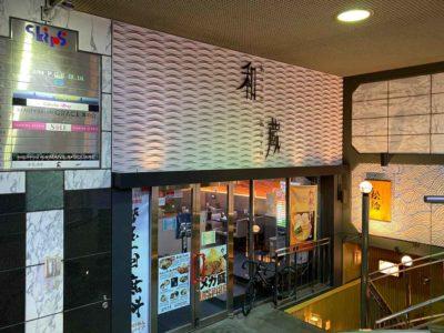 「らーめん和蔵」の店舗外観