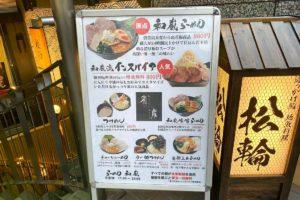 「らーめん和蔵」の看板