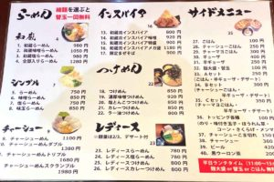 「らーめん和蔵」のメニュー