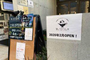 カレー喫茶『溝ノ口カレー』のオープン前