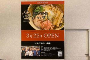 『焼きあご塩らー麺 たかはし』のオープン予告