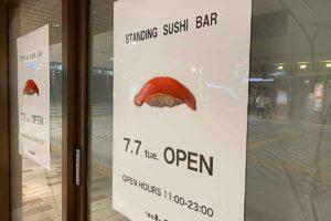 立喰い寿司魚がし日本一