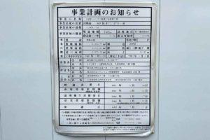 「(仮称)ライフ川崎溝口店」事業計画