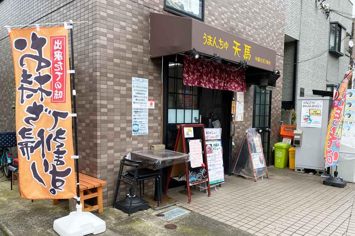 そばと酒処「うまんちゅ 天馬」の店舗外観