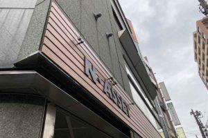 石原ビルの2Fにはエヌアセットの本社と北口店が入居。
