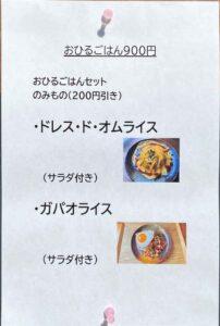 山口M店のランチメニュー(5月第1週)