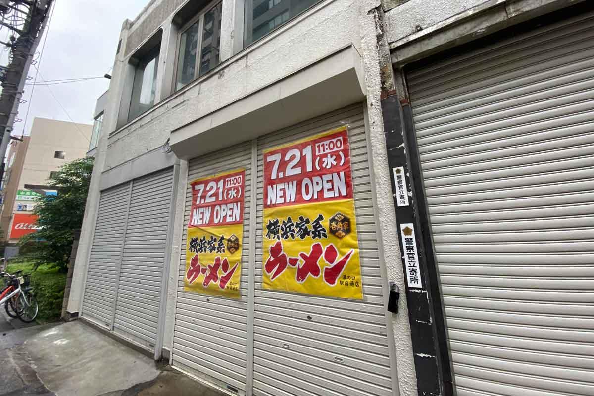 壱角家 溝の口駅前通店に改装中の建物