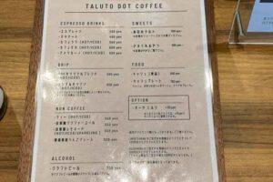 TALUTO DOT COFFEE のメニュー