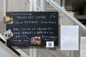 TALUTO DOT COFFEE 入り口